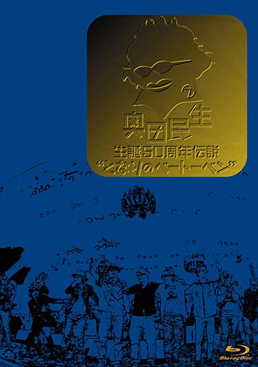 """Blu-ray『奥田民生 生誕50周年伝説 """"となりのベートーベン""""』"""
