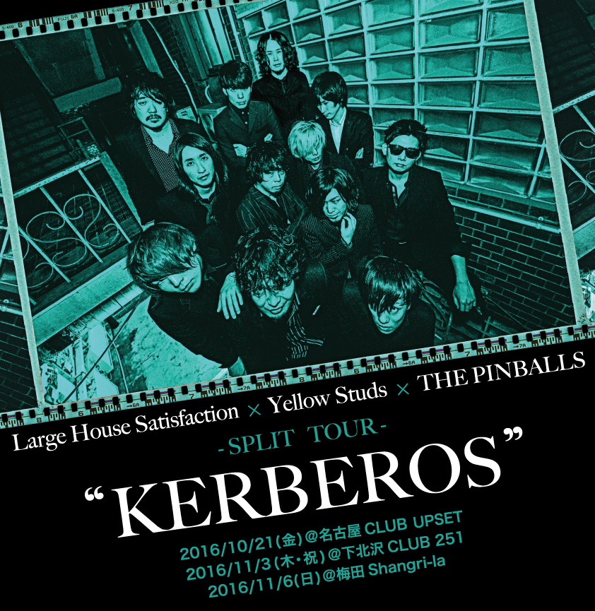 『Large House Satisfaction × Yellow Studs × THE PINBALLS SPLIT TOUR【KERBEROS】』