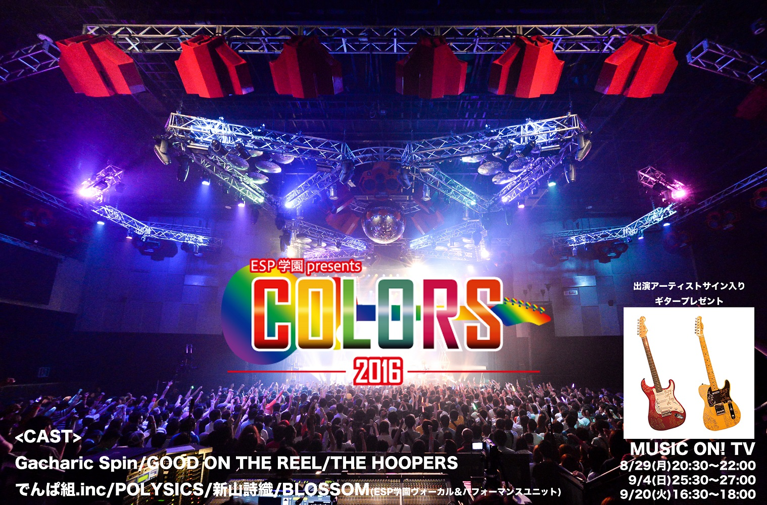 『ESP学園presents COLORS2016』