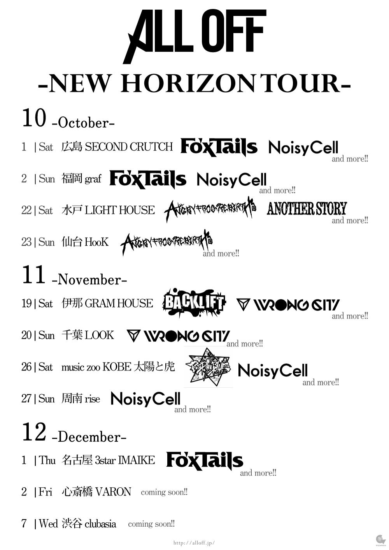 『NEW HORIZON TOUR』