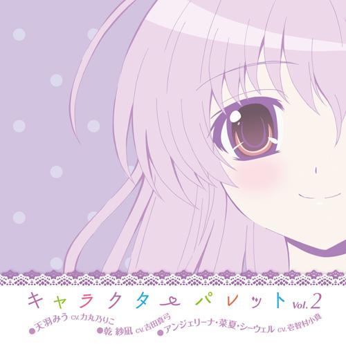 「「ましろ色シンフォニー」キャラクターパレット Vol.2」ジャケット画像 (C)2011 ぱれっと/結姫女子学園ぬこ部