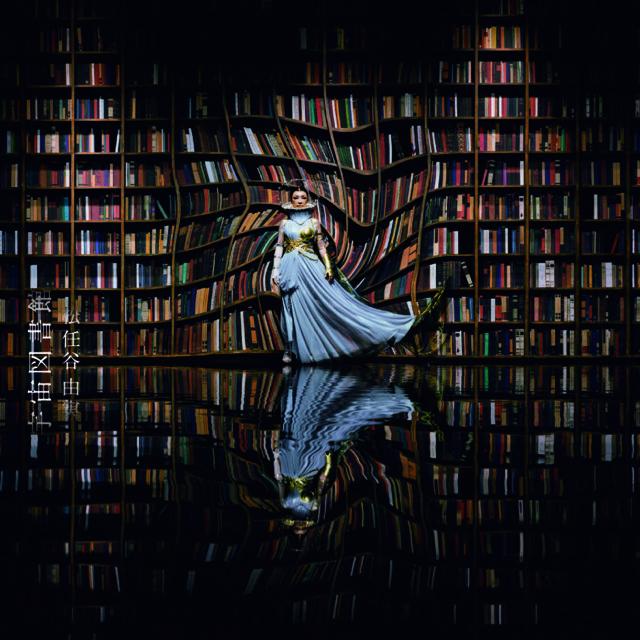 アルバム『宇宙図書館』