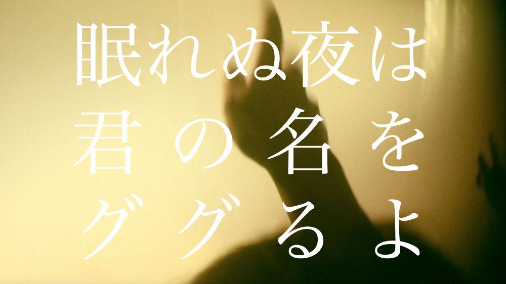 「眠れぬ夜は君の名をググるよ」MV