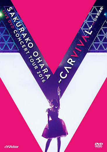 DVD『大原櫻子 LIVE DVD/Blu-ray CONCERT TOUR 2016 ~CARVIVAL~ at 日本武道館』