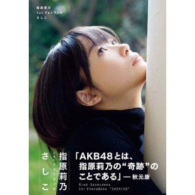 まゆゆ・優子超えた! AKB48指原莉乃 ファースト写真集が最高初週売り上げを記録