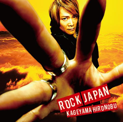 影山ヒロノブ『ROCK JAPAN』ジャケット画像