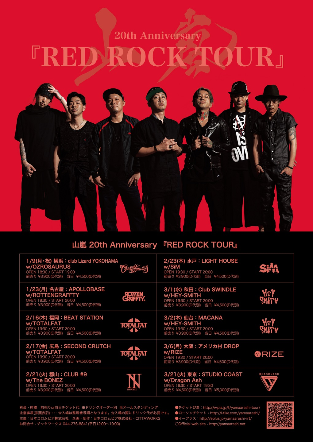 山嵐 20th Anniversary 『RED ROCK TOUR』 フライヤー
