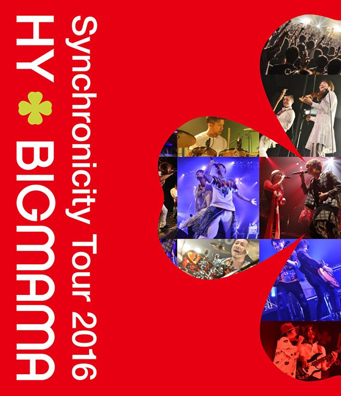 Blu-ray『Synchronicity Tour 2016』