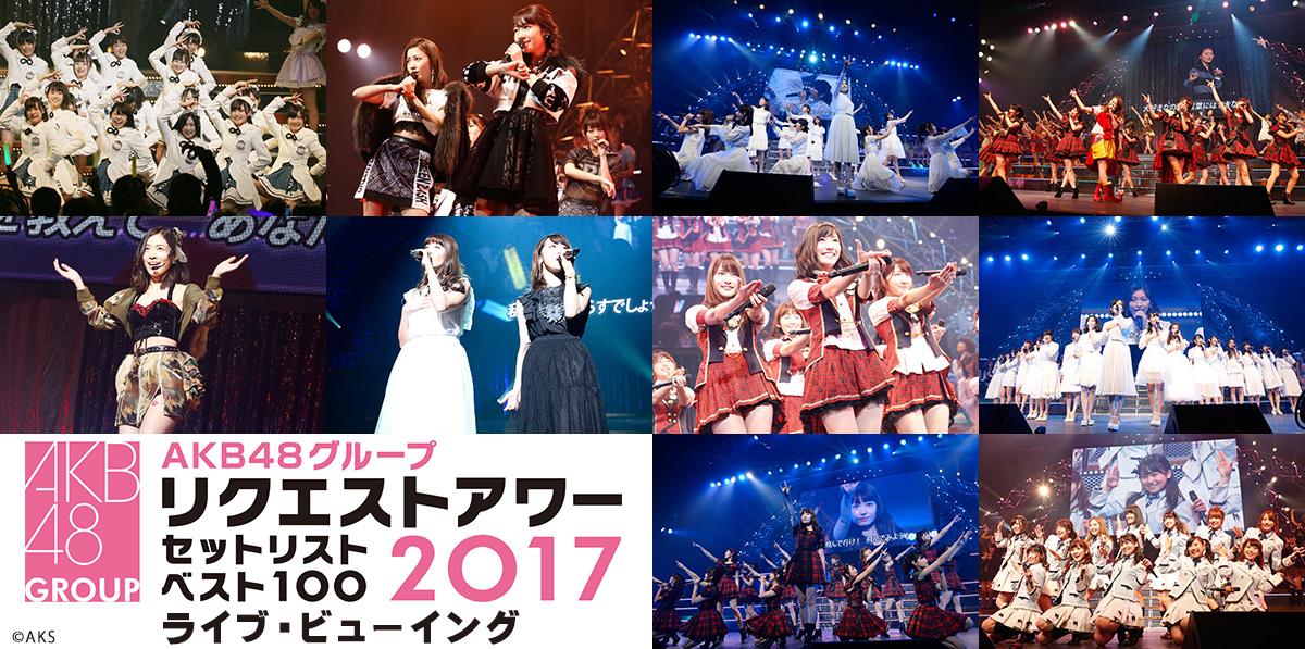 『AKB48 グループリクエストアワー セットリストベスト100 2017 ライブ・ビューイング』 AKS