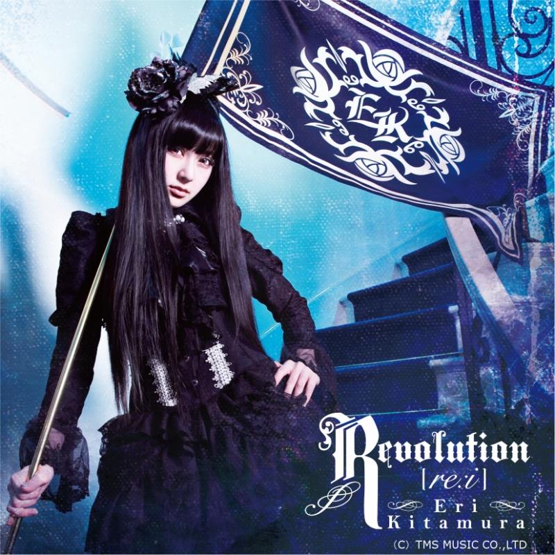 喜多村英梨【Revolution【re:i】』初回限定盤ジャケット
