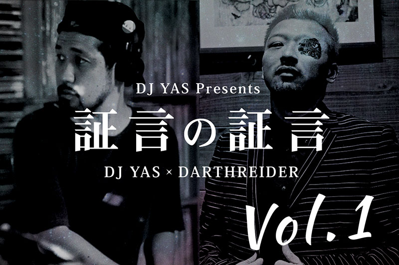 DJ YAS 対談告知画像