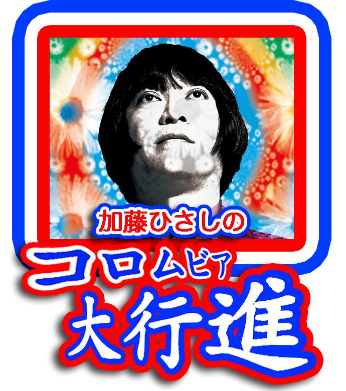 LINE LIVE「加藤ひさしのコロムビア大行進」