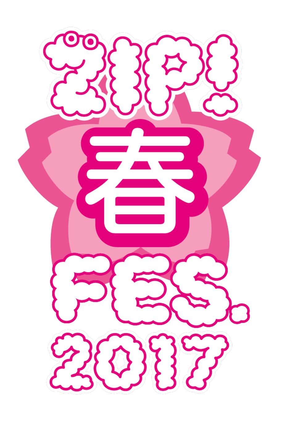 「ZIP! 春フェス」ロゴ