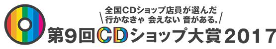 「第9回CDショップ大賞2017」ロゴ