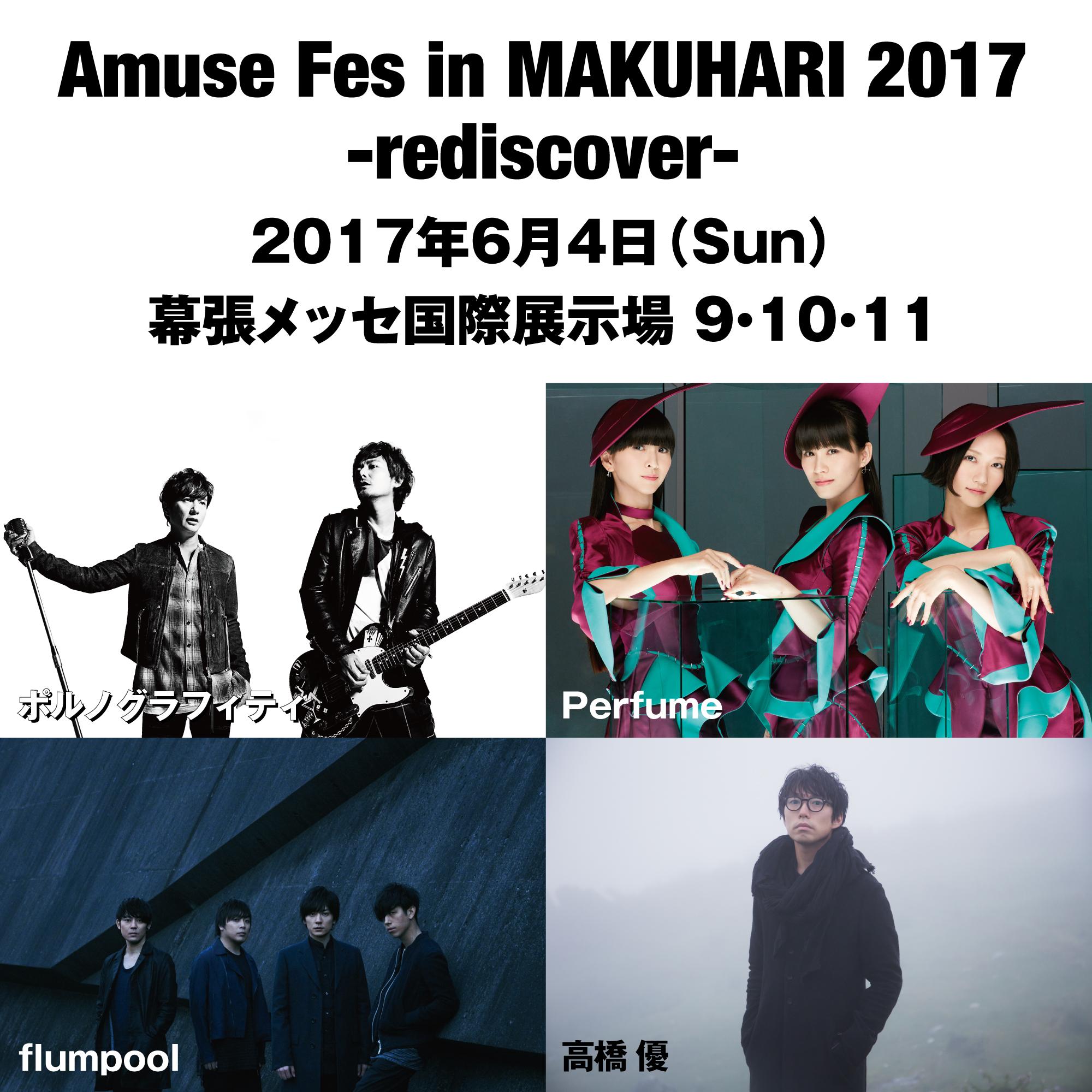 『Amuse Fes in MAKUHARI 2017  – rediscover -』告知画像