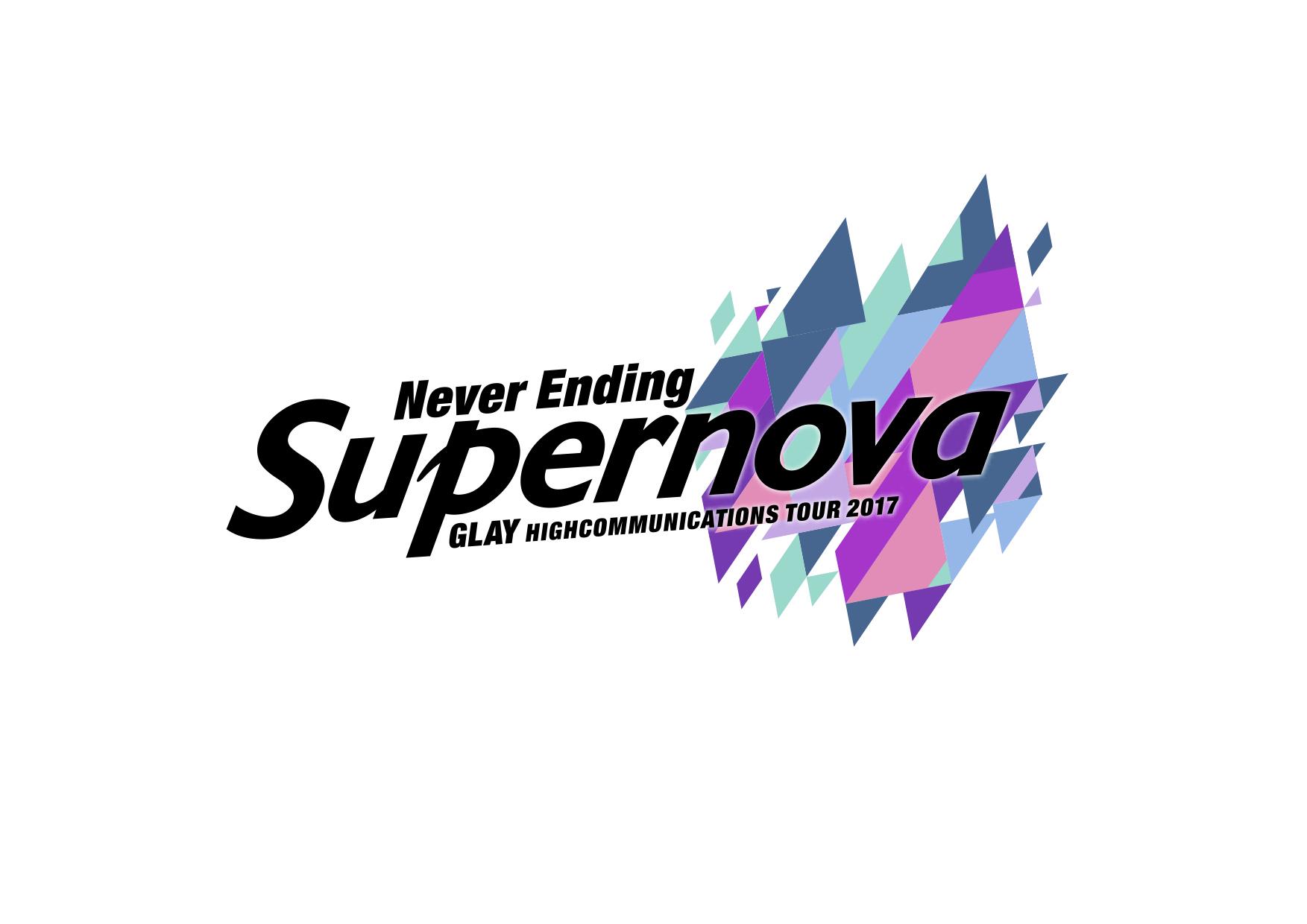 『GLAY HIGHCOMMUNICATIONS TOUR 2017 -Never Ending Supernova-』ロゴ