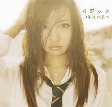 板野友美 ソロシングルがデビューより3作連続TOP3、後藤真希以来10年ぶりの快挙達成