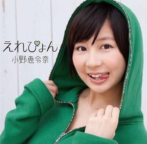 小野恵令奈ソロデビューシングル「えれぴょん」、本人お気に入りの初回限定盤Aジャケット