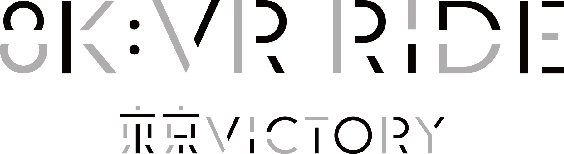 8K:VR ライド ロゴ