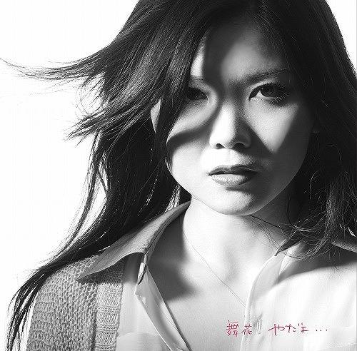 舞花、1年7ヶ月ぶりシングル「やだよ…」発売