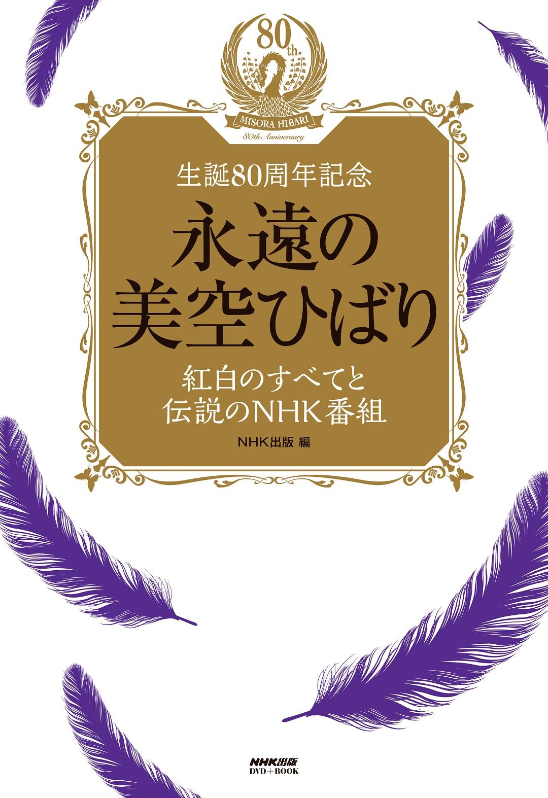 DVD BOOK『美空ひばり 生誕80周年記念 永遠の美空ひばり』