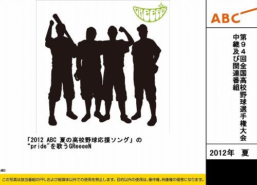 甲子園の応援曲に「異変」 10年前のあの人気曲が …
