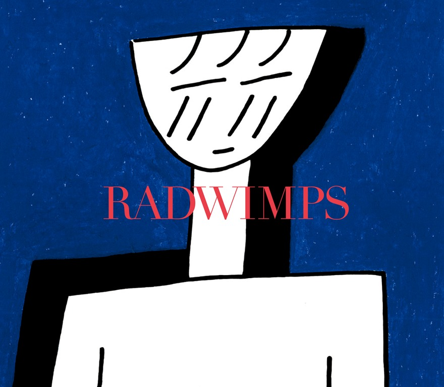 RADWIMPS、シングル「サイハテアイニ / 洗脳」付属の絵本の ...