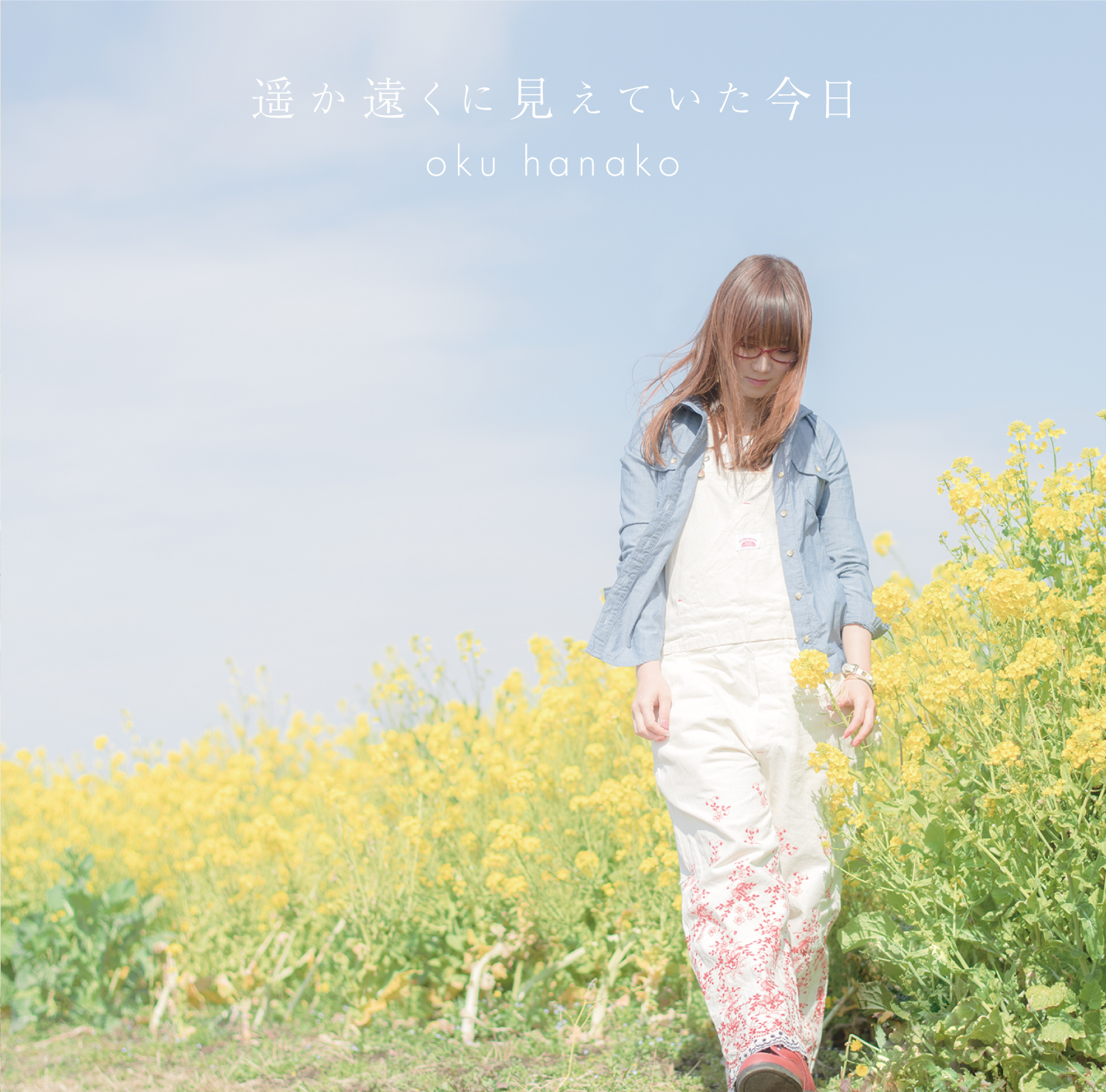 アルバム『遥か遠くに見えていた今日』【初回限定盤】(CD+DVD)