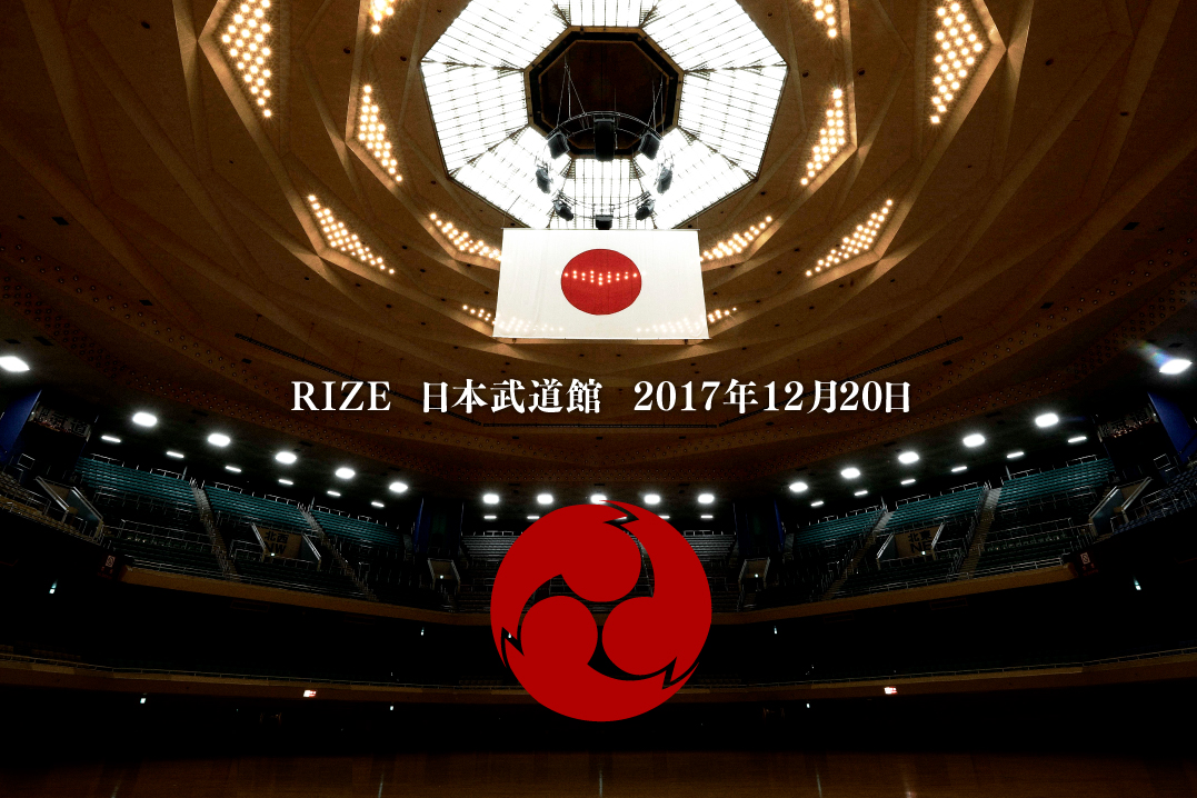 """『RIZE TOUR 2017 """"RIZE IS BACK""""』"""