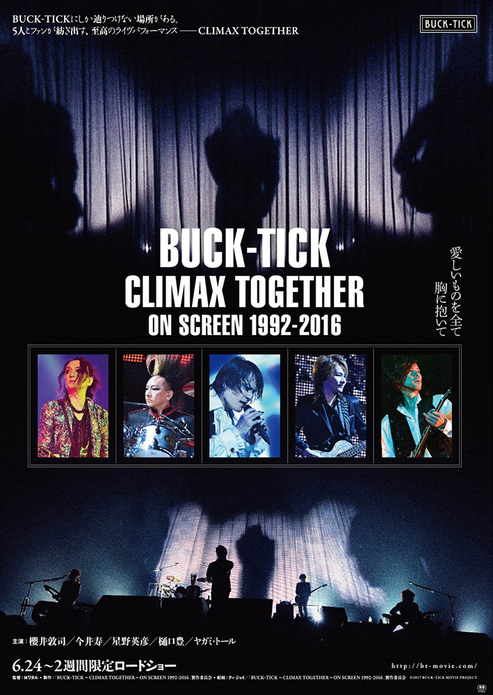 『BUCK-TICK〜CLIMAX TOGETHER〜ON SCREEN 1992-2016』ポスター