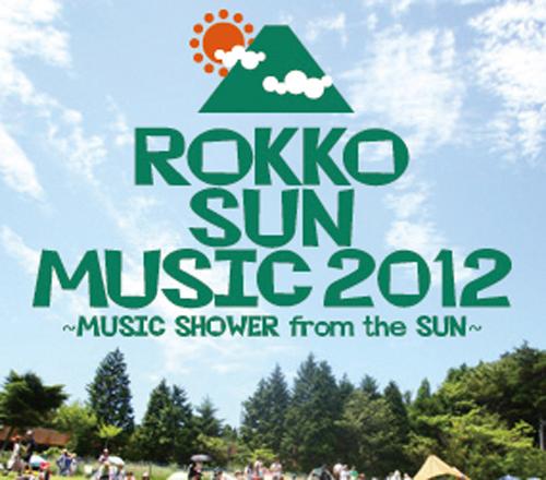 出演順を発表した『ROKKO SUN MUSIC 2012』
