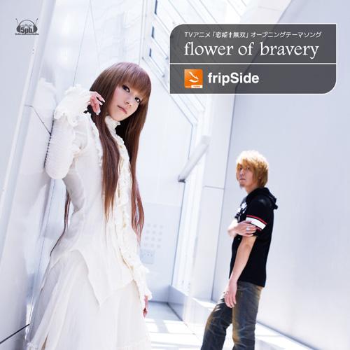 fripSide「flower of bravery」限定版ジャケット画像