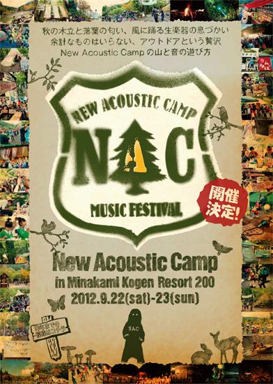 今年は、群馬県水上高原リゾート200で開催されるキャンプインフェスティバル『New Acoustic Camp 2012』