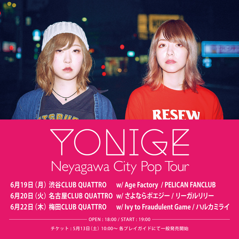 「Neyagawa City Pop Tour」