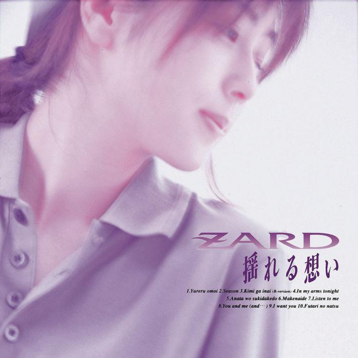 『揺れる想い』/ZARD