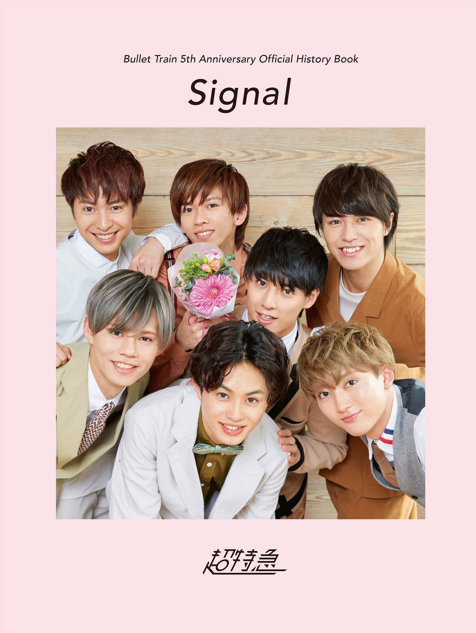 「Bullet Train 5th Anniversary Official History Book 『Signal』」