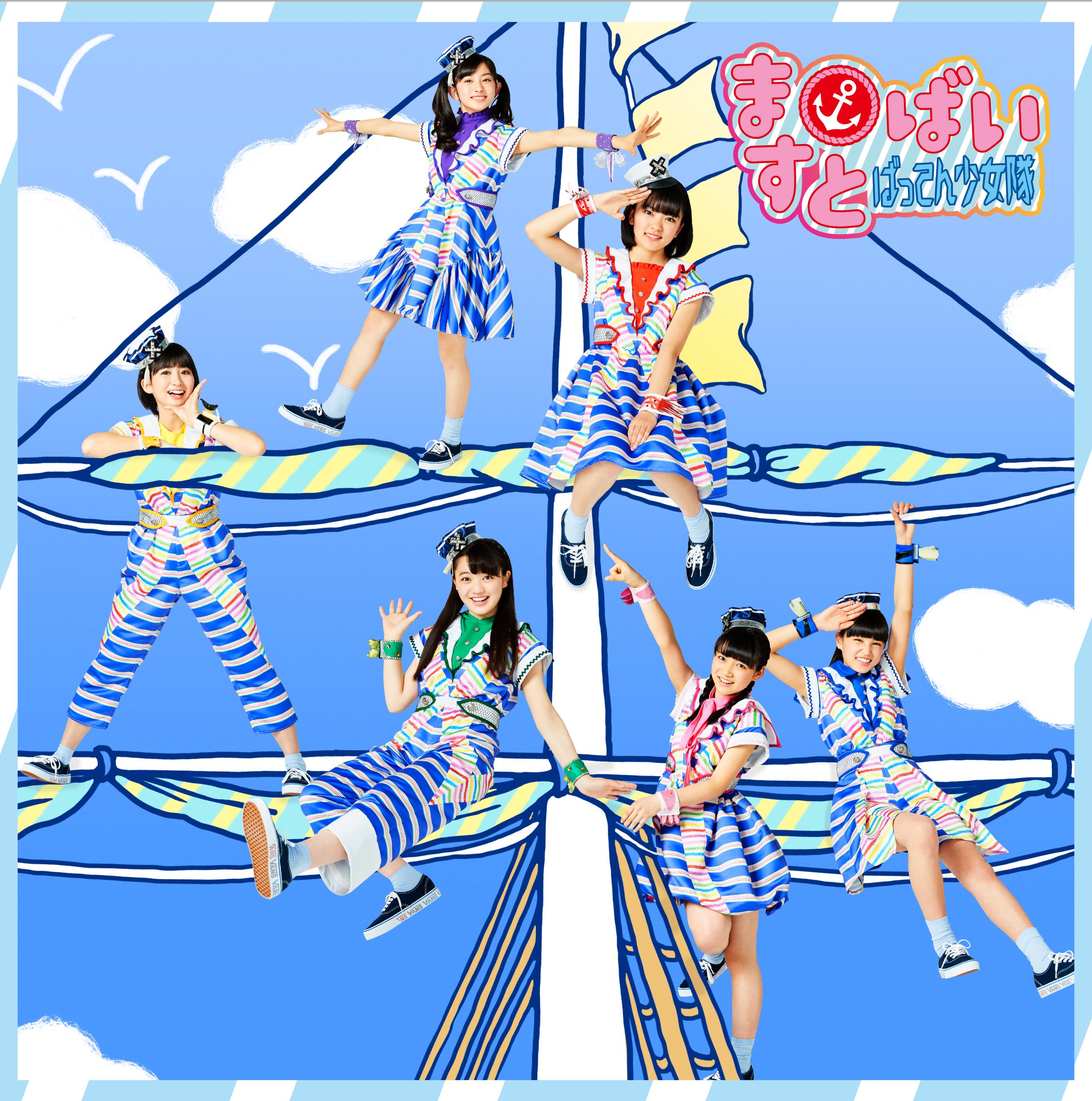 アルバム『ますとばい』【ますと盤】(CD+インストCD+Photobook+Blu-ray)