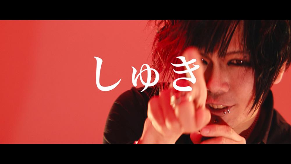 「ガチ恋ダークネス」MV