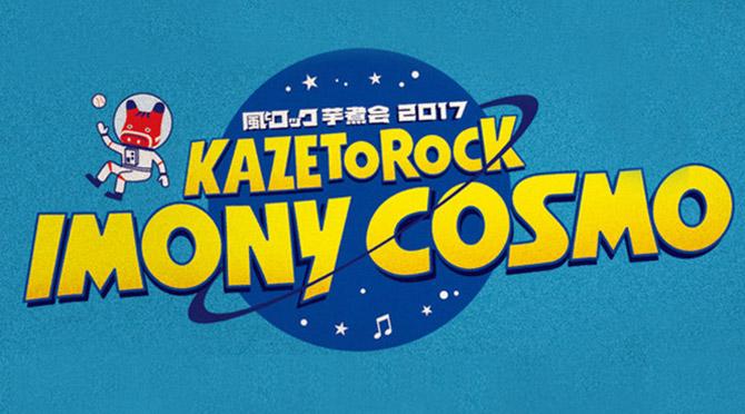 風とロック芋煮会2017 KAZETOROCK IMONY COSMO