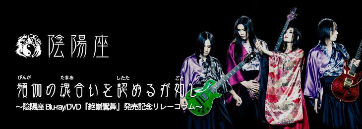 陰陽座 Blu-ray/DVD『絶巓鸞舞』発売記念リレーコラム