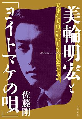 佐藤剛の新刊『美輪明宏と 「ヨイトマケの唄」 天才たちはいかにして出会ったのか』