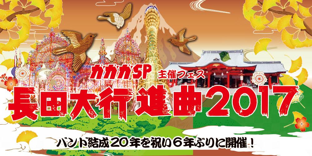 『長田大行進曲2017』