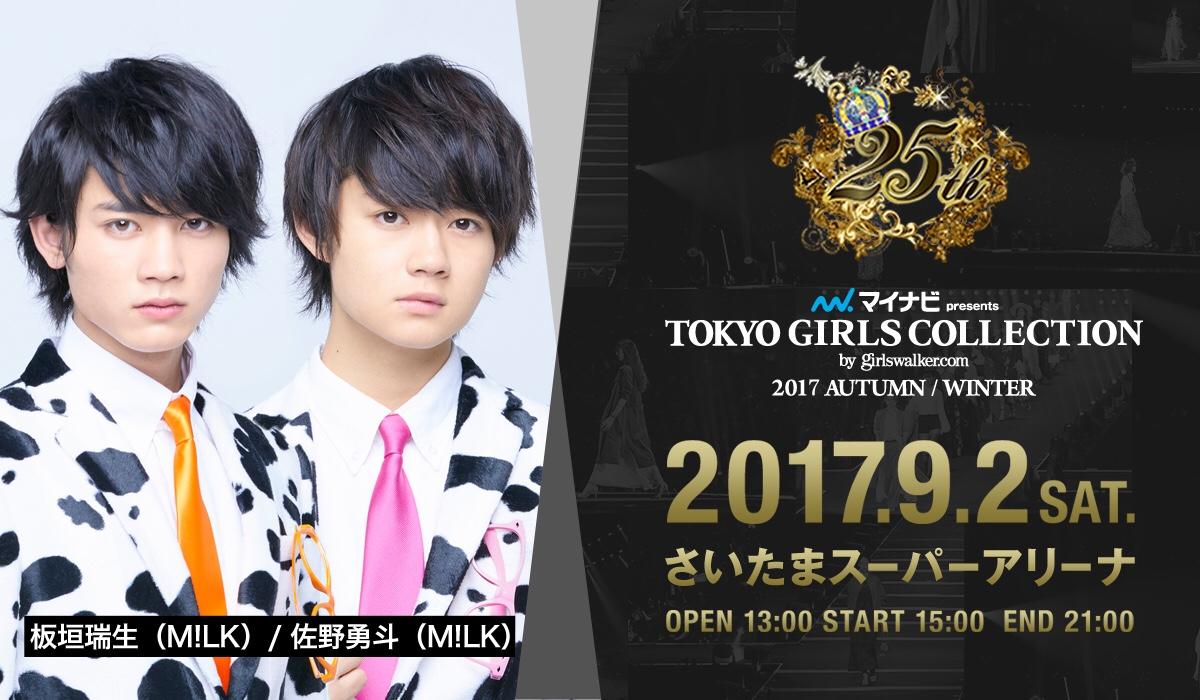 『第25回 東京ガールズコレクション 2017 AUTUMN/WINTER』にM!LKの板垣瑞生と佐野勇斗が出演!