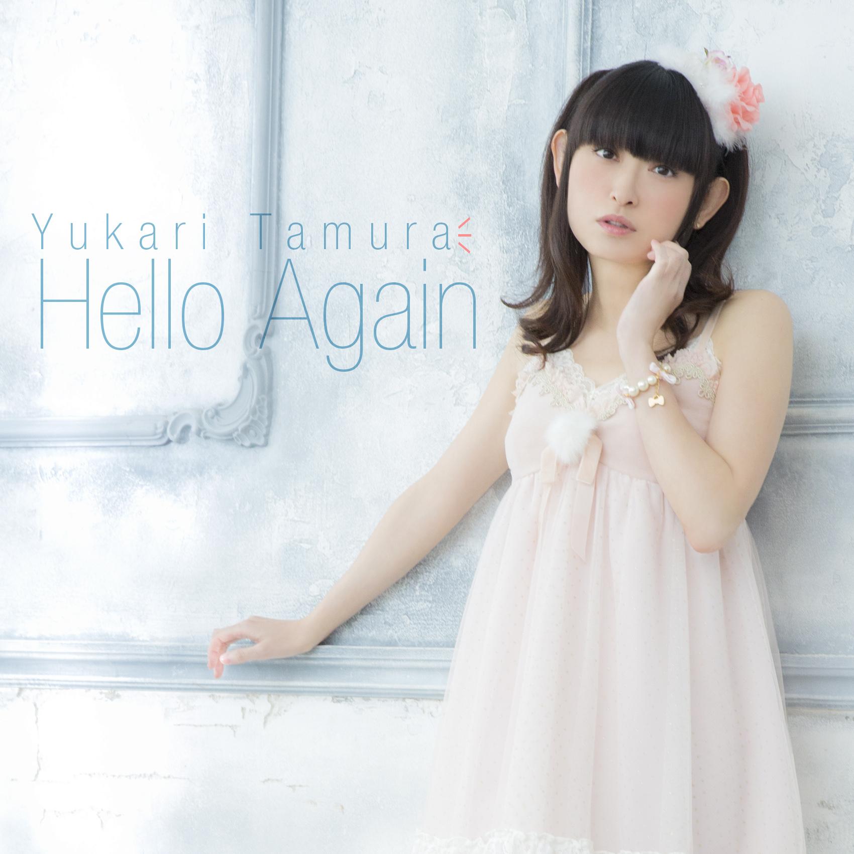 田村ゆかり 2年2ヶ月ぶりの新曲「Hello Again」発表!