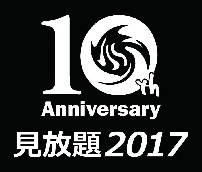 大阪の夏を熱くする! 10周年のサーキットフェス『見放題2017』7月1日にアメリカ村周辺で開催!