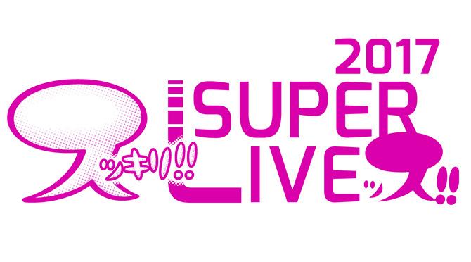 スッキリ!! SUPER LIVEッス!! 2017