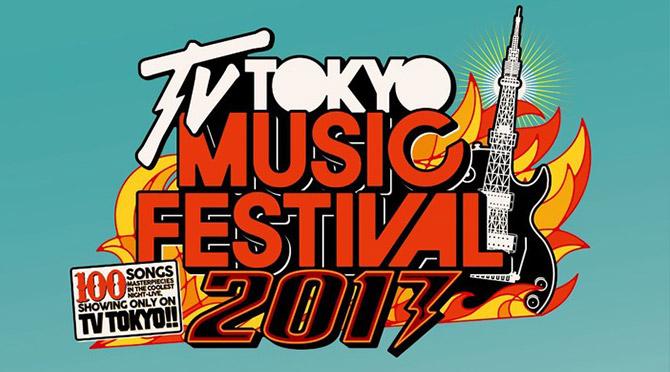 テレ東音楽祭 2017