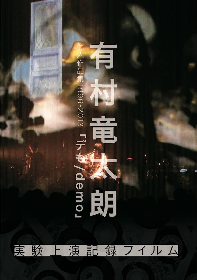 DVD『有村竜太朗 個人作品集1996-2013「デも/demo」-実験上演記録フィルム-』