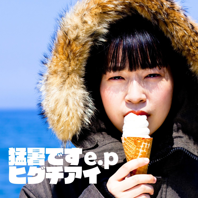 「扇風機返してよ」 ヒグチアイが歌う「猛暑です」が7月度FMパワープレイランキング1位を獲得