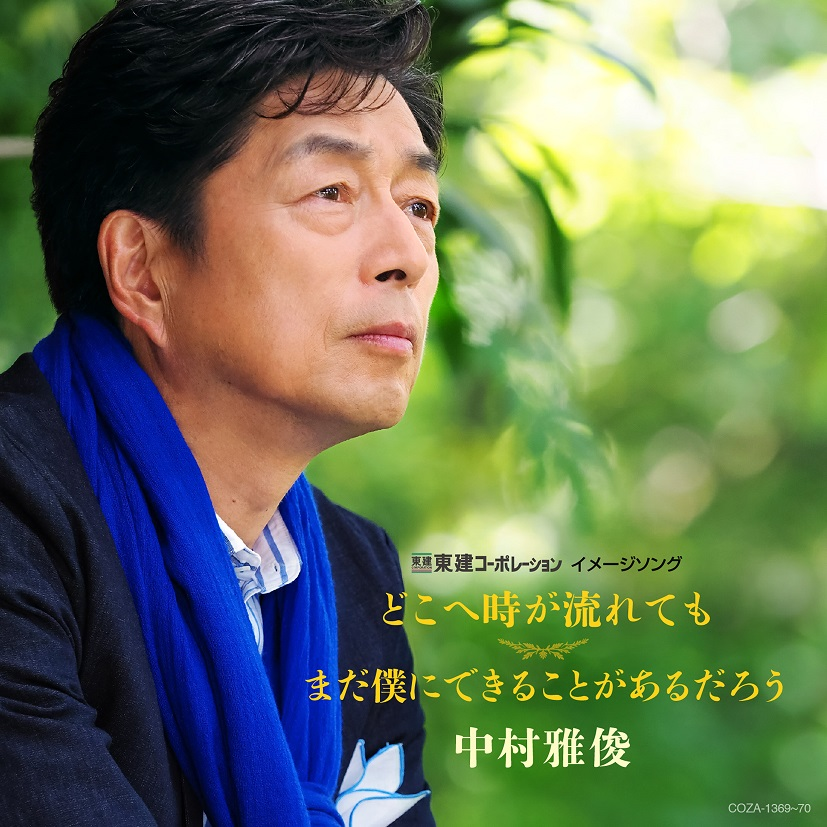 中村雅俊、通算54枚目のニューシングル「どこへ時が流れても / まだ僕にできることがあるだろう」をリリース!